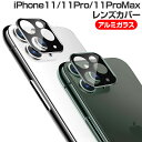 iPhone 11 Pro Max iPhone11 iphone レンズカバー アルミ レンズ液晶保護シート カメラ保護 アルミニウム おしゃれ …