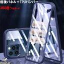 iphone12 ケース 両面フルカバー iphone12 mini ケース iphone12 pro ケース iphone12 pro max ケース iphonese 第二…