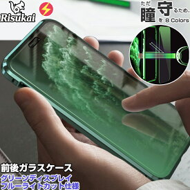 iPhoneSE ケース 第2世代 【グリーンディスプレイ前後ガラス+ブルーライトカット】 iphone11 pro ケース 正面にもガラスカバー付 iphone11 ケース iphone 11 pro max スマホ ケース クリアケース 前後 ガラス 磁石 アルミ iphoneケース スマホケース 強化ガラス バンパー
