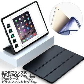 iPad ケース ガラスフィルム セット iPad 10.2インチ 第7世代 iPad ケース iPad 2018/2017 ケース 耐衝撃 iPad 9.7 iPad pro 10.5 ケース iPad mini4 ケース iPadPro9.7 iPad air ケース iPadAir2 かわいい 第5世代 iPad 2017 ケース iPad air2 ケース iPad ケース おしゃれ