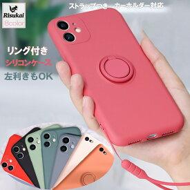 左利きもOK iphone12 ケース iphone12 mini ケース iphone12 pro ケース iphone12 pro max ケース 耐衝撃 iPhoneSE(第2世代) リングつきやわらかケース スタンド機能 カーホルダー対応 iPhone8/7 iPhone11 Max XS X iPhoneXR XSMax Plus シリコン スマホリング