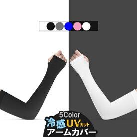 冷感 UVカット アームカバー uv ロング cool クール 腕カバー uv ロング腕カバー 紫外線 UVカット UVケア 指穴 伸縮性 夏 猛暑 熱中症 暑さ対策 アームウォーマー 紫外線カット レディース 女性