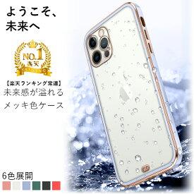 iPhone12 ケース iPhone12 mini ケース iPhone12Pro ケース iPhone12ProMax ケース iPhoneSE 第2世代 TPU 薄型 フレーム カラー iPhone ケース メタリック iPhone iPhone11 ProMax iPhoneXS XR XSMax iPhone8 7Plus