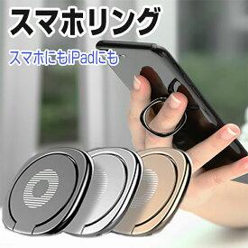 スマホリング 合金素材 バンカーリング iPhone 12 Mini 11 Pro Max XS 8 7 SE2 リング iPhoneリング スマホ リング おしゃれ 落下防止 指輪型 軽い 薄い 安定