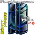 レンズにもガラスカバー付 iPhone12 ケース 前後ガラスiPhone12 pro ケース iPhone12mini カメラレンズ保護 カバー一体型 両面ガラス メッキ バンパー ハイブリッド iPhone12ProMax ケース スマホ クリア マグネットケース アルミ 全面保護