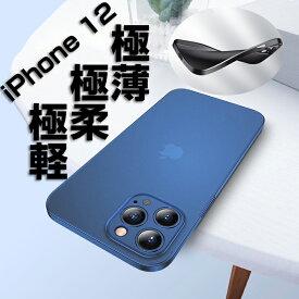 マット仕上げ 極薄 Phone12 ケース 半透明 iPhone12 mini ケース iPhone12Pro ケース iPhone12ProMax ケース iPhoneSE 第2世代 TPU 薄型 フレーム カラー iPhone ケース メタリック iPhone iPhone11 ProMax iPhoneXS XR XSMax iPhone8 7Plus