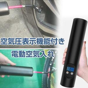 電動エアコンプレッサー 電動空気入れ エアポンプ コードレス式 ポータブル エアーポンプ 空気圧検知 自転車 自動車用 ボール サッカーボール エアーコンプレッサー 空気入れ
