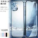 iPhone13 ケース 前後ガラス カメラ カバー付 ロック式 iphone13 pro ケース iphone13 pro max アルミ スマホケース …