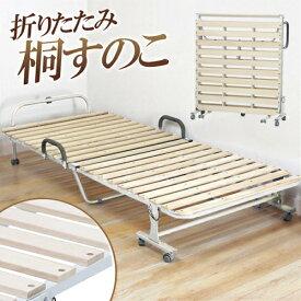 すのこベッド 折りたたみベッド シングルベッド 桐 木製 すのこベット 折りたたみベット すのこ シングル ベッド ベット フレームのみ キャスター付き ホワイト 白 父の日 母の日 プレゼント 一人暮らし 簡易ベッド