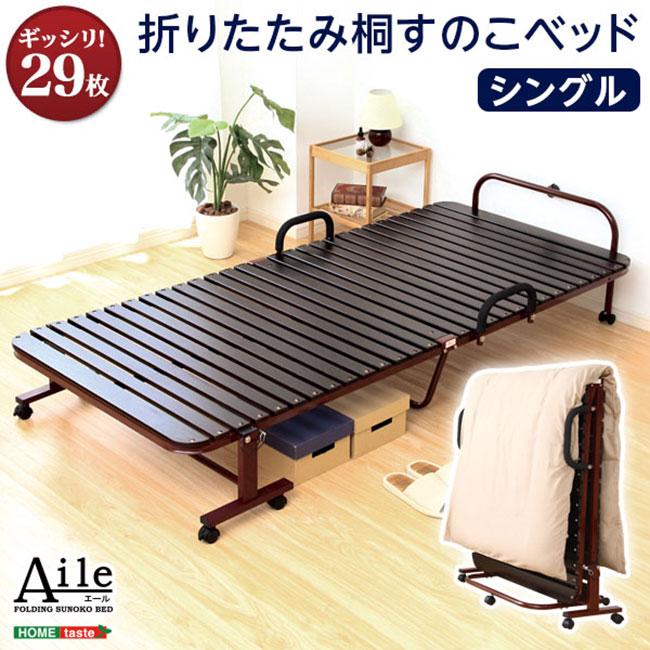 通気性抜群 折りたたみ式 すのこベッド 桐 折りたたみベッド シングル すのこベット 折りたたみベット すのこ シングル ベッド ベット キャスター付き 一人暮らし