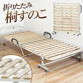 すのこベッド 折りたたみベッド シングルベッド 桐 木製 すのこベット 折りたたみベット すのこ シングル ベッド ベット フレームのみ キャスター付き ホワイト 白 父の日 母の日 プレゼント 一人暮らし 人気
