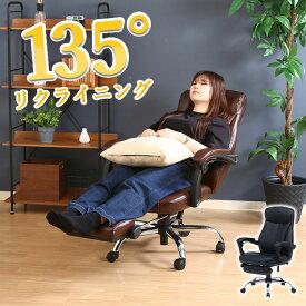 リクライニングチェア オフィスチェア 社長椅子 パソコンチェア プレジデントチェア 椅子 イス フットレスト付き レザー 肘付き ハイバック 昇降 ブラウン ブラック 在宅ワーク 在宅勤務
