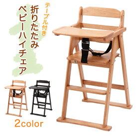 ベビーハイチェア ベビーチェア テーブル付き ベルト付き ベビーチェアー ダイニングチェアー 子供椅子 ハイチェア ベビー ハイチェアー イス 椅子 ベビー 幼児 人気