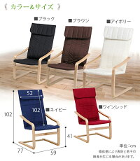 【送料無料】リラックスチェアーロッキングチェアーパーソナルチェアー1人掛け一人掛け1人用一人用曲げ木北欧風椅子イスチェアマッサージシート用揺れ椅子布ファブリック高座椅子