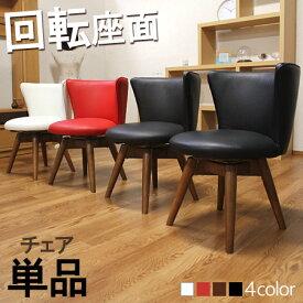 ダイニングチェアー 単品 ダイニングチェア 回転 チェア ダイニング レザー 木製 椅子 イス 回転式 カフェ カフェ おしゃれ 北欧 チェアー クラム 人気