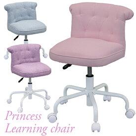 学習チェア プリンセスチェア キャスター付き 回転 学習イス 学習椅子 回転チェア 姫系 お姫様 いす 子供椅子 子供用 学童 勉強用 勉強椅子 布貼 女の子 かわいい 可愛い カワイイ