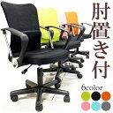 メッシュチェア オフィスチェア オフィスチェアー チェア チェアー パソコンチェア パソコンチェアー 椅子 イス いす …