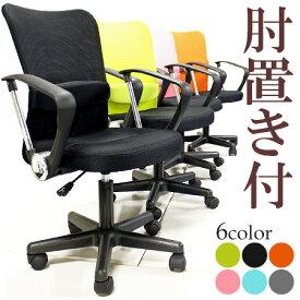 メッシュチェア オフィスチェア オフィスチェアー チェア チェアー パソコンチェア パソコンチェアー 椅子 イス いす PCチェア OAチェア メッシュバック 肘付 大口注文可 業務用 人気