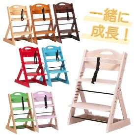 グローアップ ベビーチェア ベビーチェアー ダイニングチェアー 子供椅子 ハイチェア ベビー グローアップチェア ハイチェアー イス 椅子 ベビー 幼児 人気