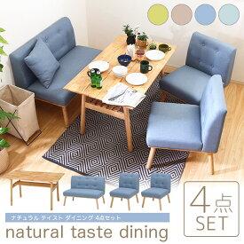 ダイニングテーブルセット 4人用 北欧 4点 ダイニング ソファ 食卓テーブルセット 4人掛け ソファー 背もたれ 食卓 木製 ファブリック ナチュラル ブルー ブラウン ホワイト シンプル 人気