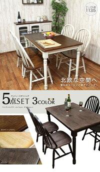 ダイニングテーブルセットダイニングセット5点セット4人掛け4人用食卓テーブルセット北欧アンティーク木製天然木木目調カントリーレトロモダンおしゃれホワイトブラックナチュラルアウトレットセール激安安い人気
