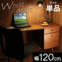 【送料無料】ワークデスクオフィスデスクデスク学習机幅120cm勉強机勉強デスクPCデスクパソコンデスクセットチェア天然木書斎
