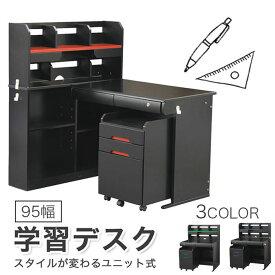 学習デスク 幅95 学習机 棚付き 書棚付き ユニットデスク システムデスク ブラック 黒 キャビネット かっこいい ブルー レッド 紫【スーパーセール割引】