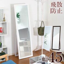 ワイドスタンドミラー 45cm 姿見 鏡 全身鏡 ミラー スタンドミラー 鏡 姿見 全身鏡 大型 スタンドミラー 全身 人気