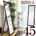 【送料無料】ワイドスタンドミラー 姿見 鏡 全身鏡 ミラー スタンドミラー 鏡 姿見 全身鏡 大型 スタンドミラー 全身 05P05Dec15