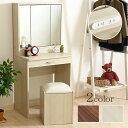 ドレッサー 三面鏡 コンセント 姫系 アンティーク 北欧 ホワイト 白 ブラウン デスク スツール 椅子付き 鏡台 化粧台 …