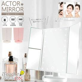 LEDミラー 三面鏡 女優ミラー 拡大鏡付き 折りたたみ 卓上ミラー コードレス 鏡 卓上 メイクミラー ミラー メイク 化粧鏡 角度調節可能 ホワイト 白 ピンク 人気