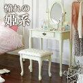 ドレッサー姫系アンティーク北欧ホワイト白デスクスツール椅子付き/鏡台化粧台かわいいおしゃれロココ調子供キッズ大人木製猫足家具/アウトレットセール激安安い人気