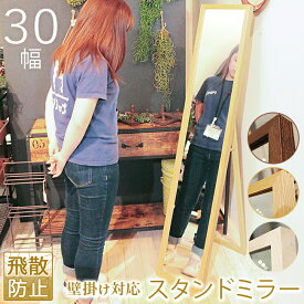 全身鏡 姿見 幅30cm 壁掛けミラー 飛散防止 鏡 ミラー スタンドミラー 全身ミラー 姿見鏡 壁掛け対応 木目調 北欧 ナチュラル スリムミラー 人気