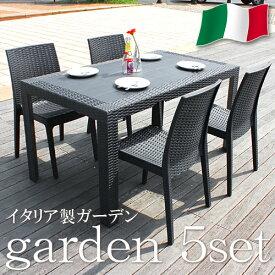 ガーデン テーブル 5点 セット ガーデンテーブルセット パラソル穴 プラスティック ラタン調 ガーデンセット ベランダ テラス バルコニー アウトドア 屋外 ガーデニング ウッドデッキ 庭 4人用 4人掛け おしゃれ カフェ風 人気
