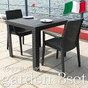 ガーデン テーブル 3点 セット ガーデンテーブルセット パラソル穴 プラスティック ラタン調 ガーデンセット ベランダ テラス バルコニー アウトドア 屋外 ガーデニング ウッドデッキ 庭 肘付き 2人用 2人掛け おしゃれ カフェ風 アウトレット