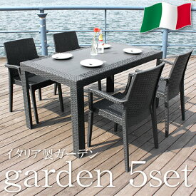 ガーデンセット ガーデン 肘付き 5点セット テーブル セット チェアー ラタン調 ガーデンファニチャー テーブル カフェ アジアン リゾート ブラック グレー ホワイト リビングガーデン コンサバトリー ガーデンリビング 人気