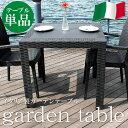 ガーデンテーブル 単品 ガーデン テーブル ガーデン ガーデンファニチャー リゾート 庭 屋外 野外 アウトドア カフェ …