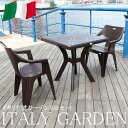 ガーデンセット ガーデン 3点セット テーブル セット チェアー 肘付き ガーデンファニチャー テーブル カフェ イタリア イタリア製 リゾート アウトレット 人気