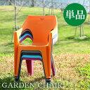 ガーデンチェア チェア チェアー アウトドア ガーデン ビーチチェア プラスチック 屋外 スタッキング 椅子 プール ビーチ アウトドア テラス イタリアンチェア イタリア製 アウトレット 人気