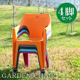 ガーデンチェア 4脚セット チェア チェアー アウトドア ガーデン ビーチチェア プラスチック 屋外 スタッキング 椅子 プール ビーチ アウトドア テラス イタリアンチェア イタリア製 人気