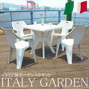 ガーデンセット ガーデン 5点セット テーブル セット チェアー 肘付き ガーデンファニチャー テーブル カフェ イタリア イタリア製 リゾート リビングガーデン コンサバトリー ガーデンリビング ア