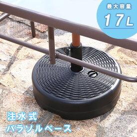 パラソルベース 注水式 17L ウォーターベース 水 パラソル ベース スタンド パラソルスタンド ガーデン 人気