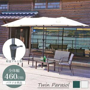 ツインパラソル パラソル単品 ベースは付属しません 大きい ガーデンパラソル 大型 460cm ツイン パラソル アルミパラソル 屋外 ガーデン 日よけ 日陰 日傘 グリーン アイボリー おしゃれ ナ