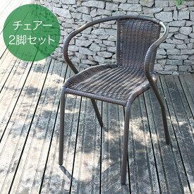 ガーデンチェア 2脚セット ラタン調ガーデンファニチャー バルコニーをワンランク上のスペースに 人気