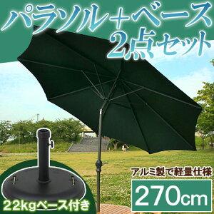 パラソルセット 2点セット ガーデンパラソル アルミ 270cm 傾く アルミパラソル ガーデン パラソル パラソルベースセット ベースセット チルト機能 アウトドア ビーチ キャンプ 日傘 ビーチパ