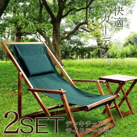 【2点セット】デッキチェア サイドテーブル グリーン デッキチェアー アウトドア ガーデン ビーチチェア 木製 屋外 折りたたみ ガーデンチェア 椅子 プール ビーチ ハンモック サンデッキチェア セット 人気