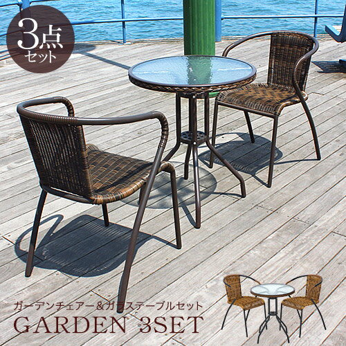 ガーデン テーブル 3点 セット ガーデンテーブルセット ガーデンチェアセット 木製風 ラタン調 ガーデンセット ベランダ テラス バルコニー アウトドア 屋外 ガーデニング ウッドデッキ 庭 2人用 2人掛け 丸 おしゃれ カフェ風 アウトレット 人気