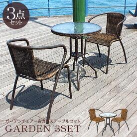 ガーデン テーブル 3点 セット ガーデンテーブルセット ガーデンチェアセット 木製風 ラタン調 ガーデンセット ベランダ テラス バルコニー アウトドア 屋外 ガーデニング ウッドデッキ 庭 2人用 2人掛け 丸 おしゃれ カフェ風 人気