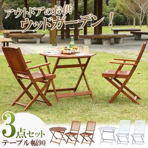 ガーデン3点セット モダン ガーデンファニチャー ガーデン テーブル セット チェア 折りたたみ 折り畳み ブラウン ホワイト 人気
