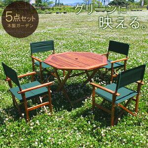 ガーデン テーブル セット ガーデン5点セット ガーデンセット 木製 ガーデンファニチャー ガーデン テーブル セット チェア 折りたたみ 折り畳み 4人用 八角形 リビングガーデン コンサバト